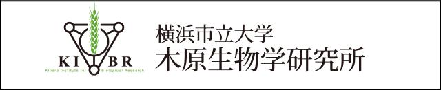 木原生物学研究所
